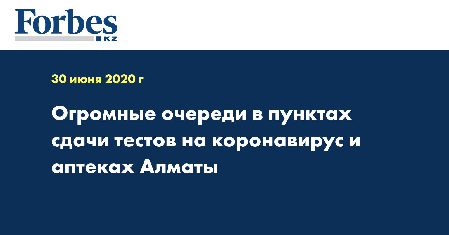 Огромные очереди в пунктах сдачи тестов на коронавирус и аптеках Алматы