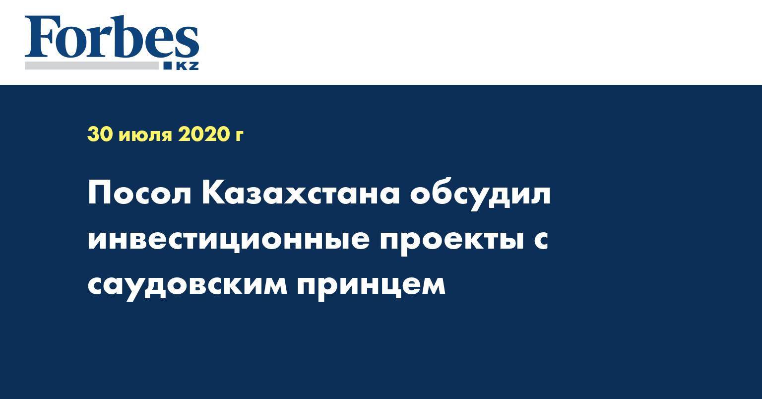 Посол Казахстана обсудил инвестиционные проекты с саудовским принцем