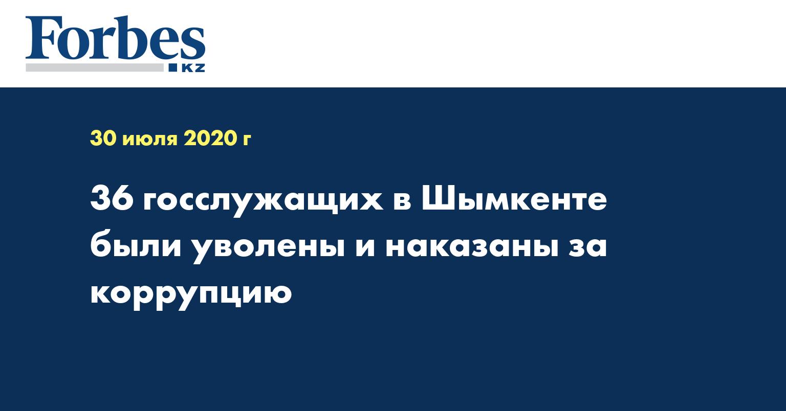 36 госслужащих в Шымкенте были уволены и наказаны за коррупцию