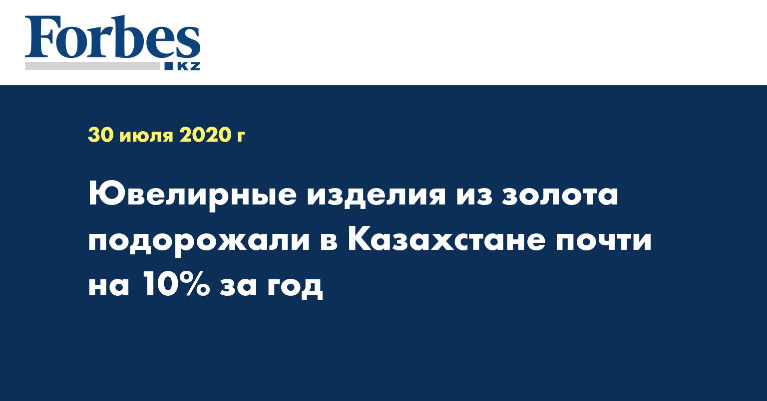 Ювелирные изделия из золота подорожали в Казахстане почти на 10% за год