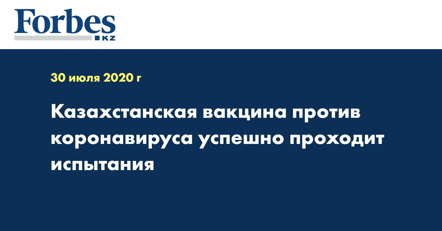 Казахстанская вакцина против коронавируса успешно проходит испытания