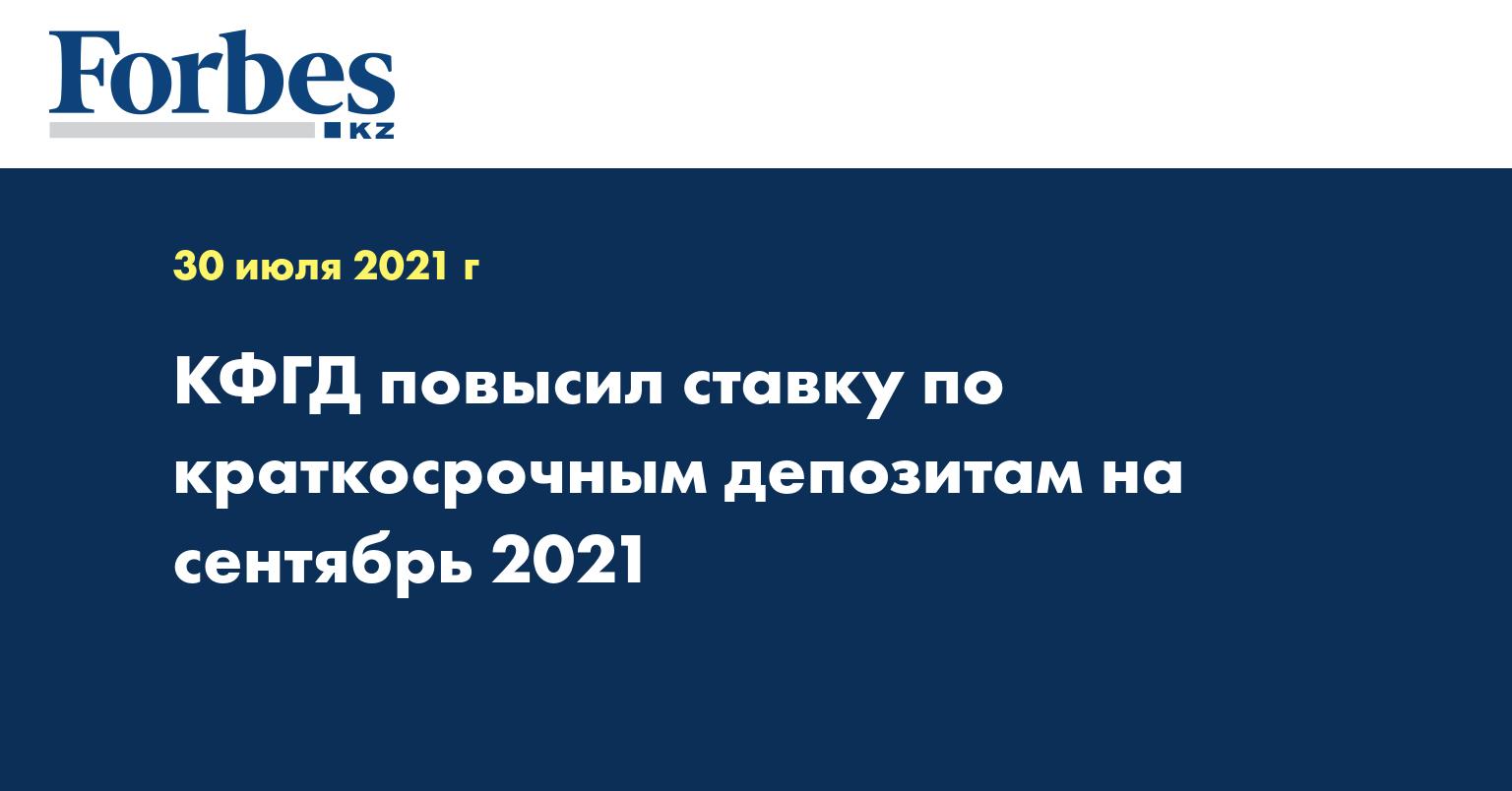 КФГД повысил ставку по краткосрочным депозитам на сентябрь 2021