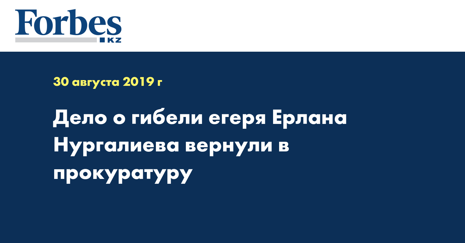 Дело о гибели егеря Ерлана Нургалиева вернули в прокуратуру