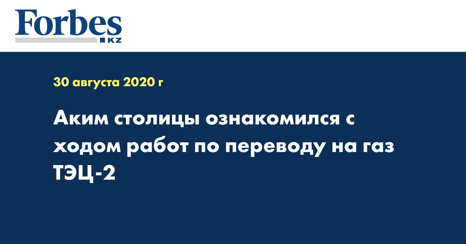 Аким столицы ознакомился с ходом работ по переводу на газ ТЭЦ-2