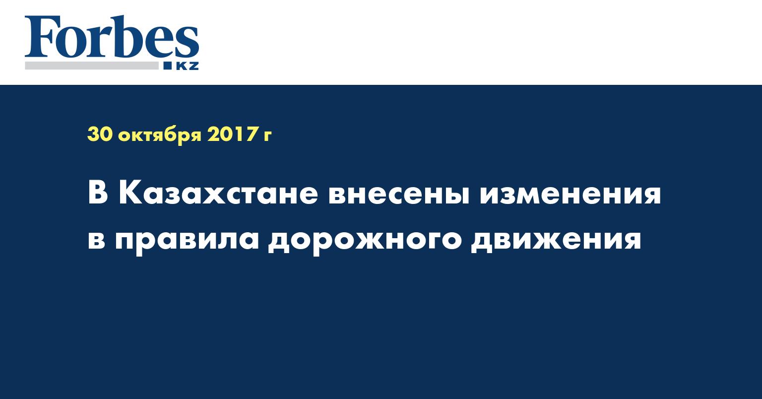 Изменения и дополнения в пдд рк 2017