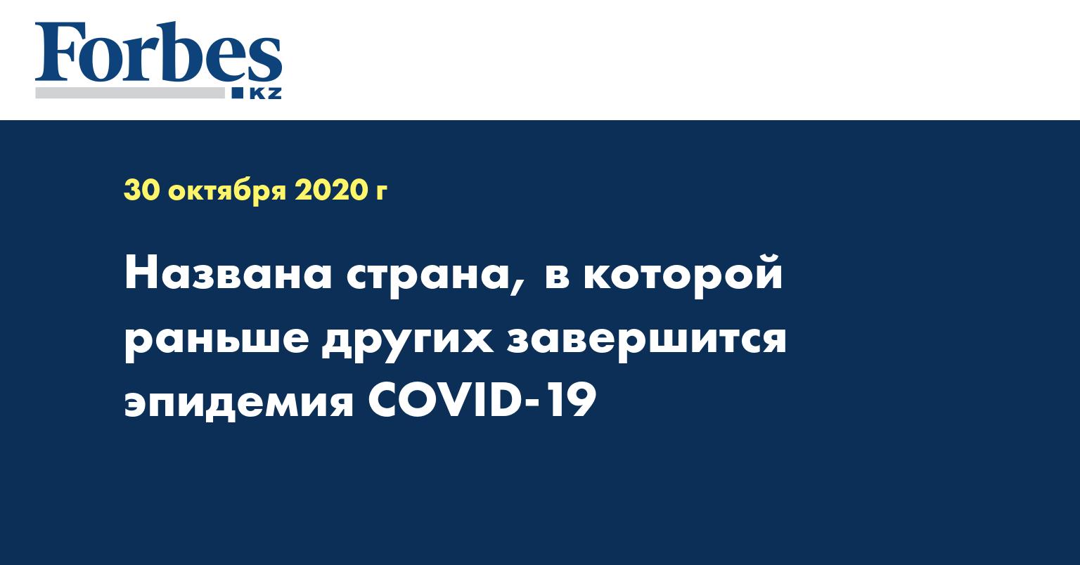 Названа страна, в которой раньше других завершится эпидемия COVID-19