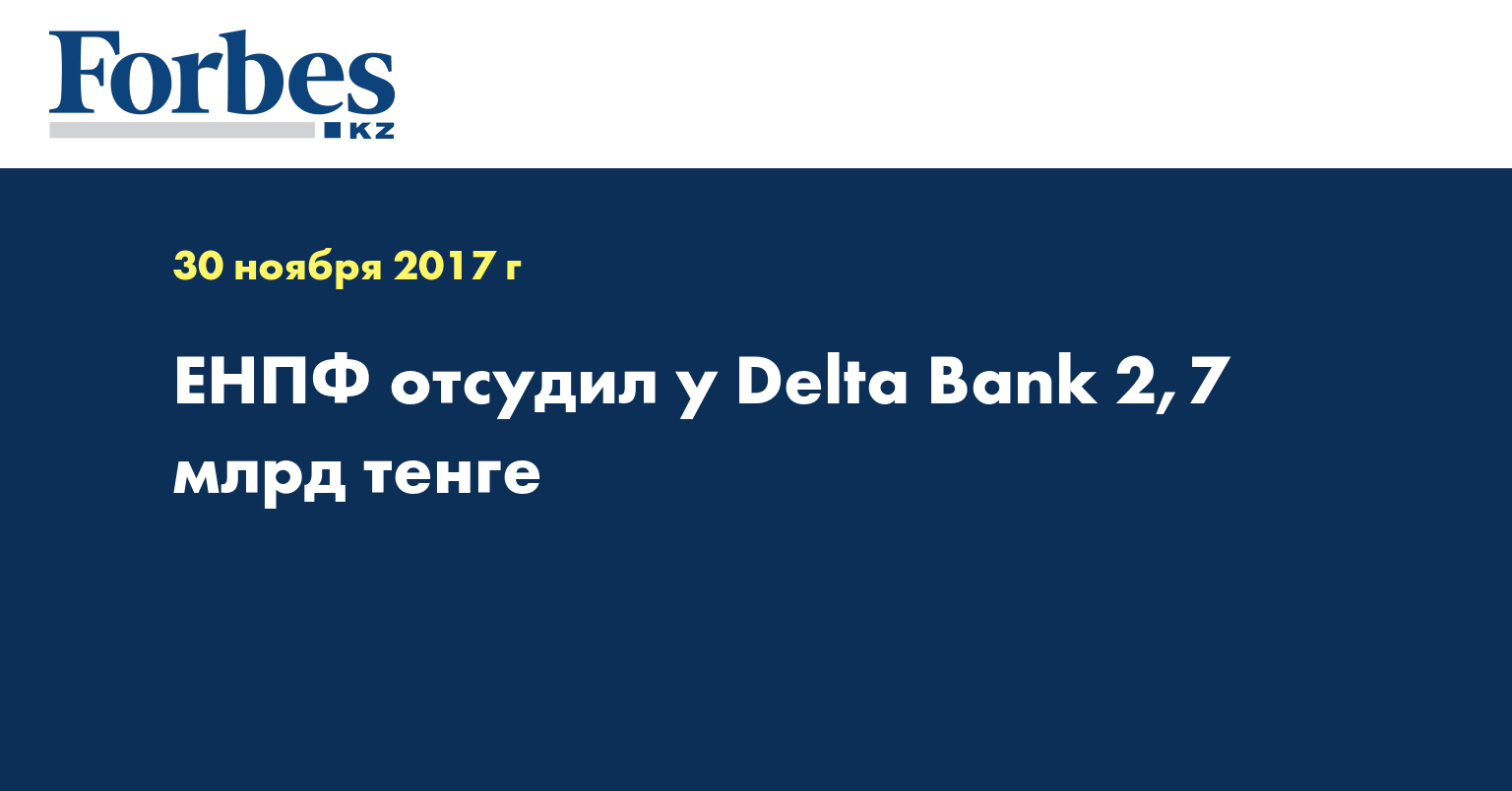 ЕНПФ отсудил у Delta Bank 2,7 млрд тенге