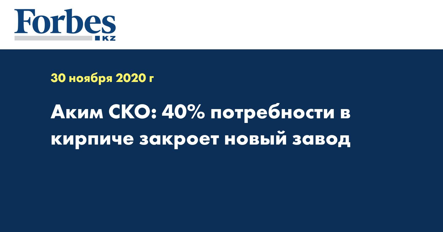 Аким СКО: 40% потребности в кирпиче закроет новый завод