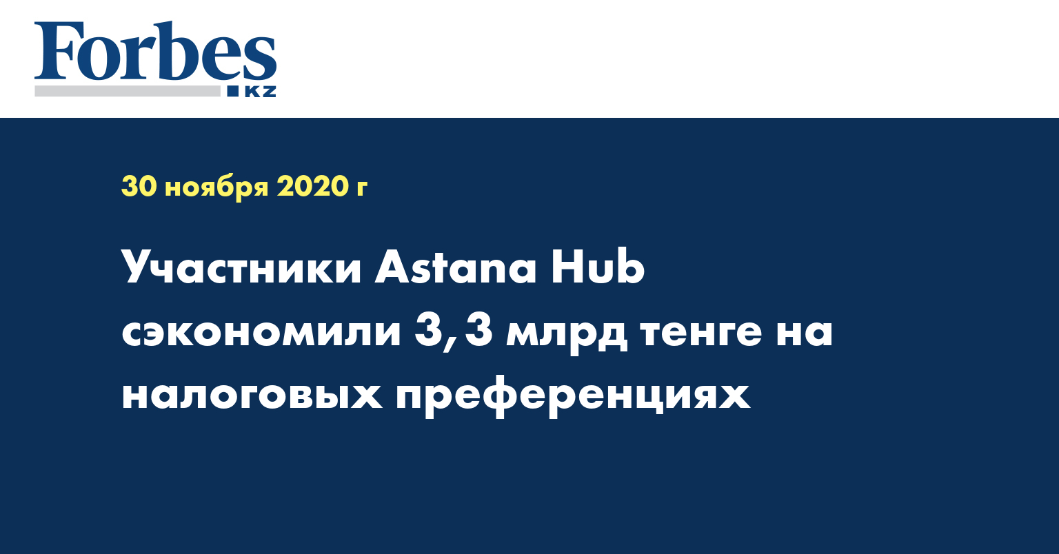 Участники Astana Hub сэкономили 3,3 млрд тенге на налоговых преференциях