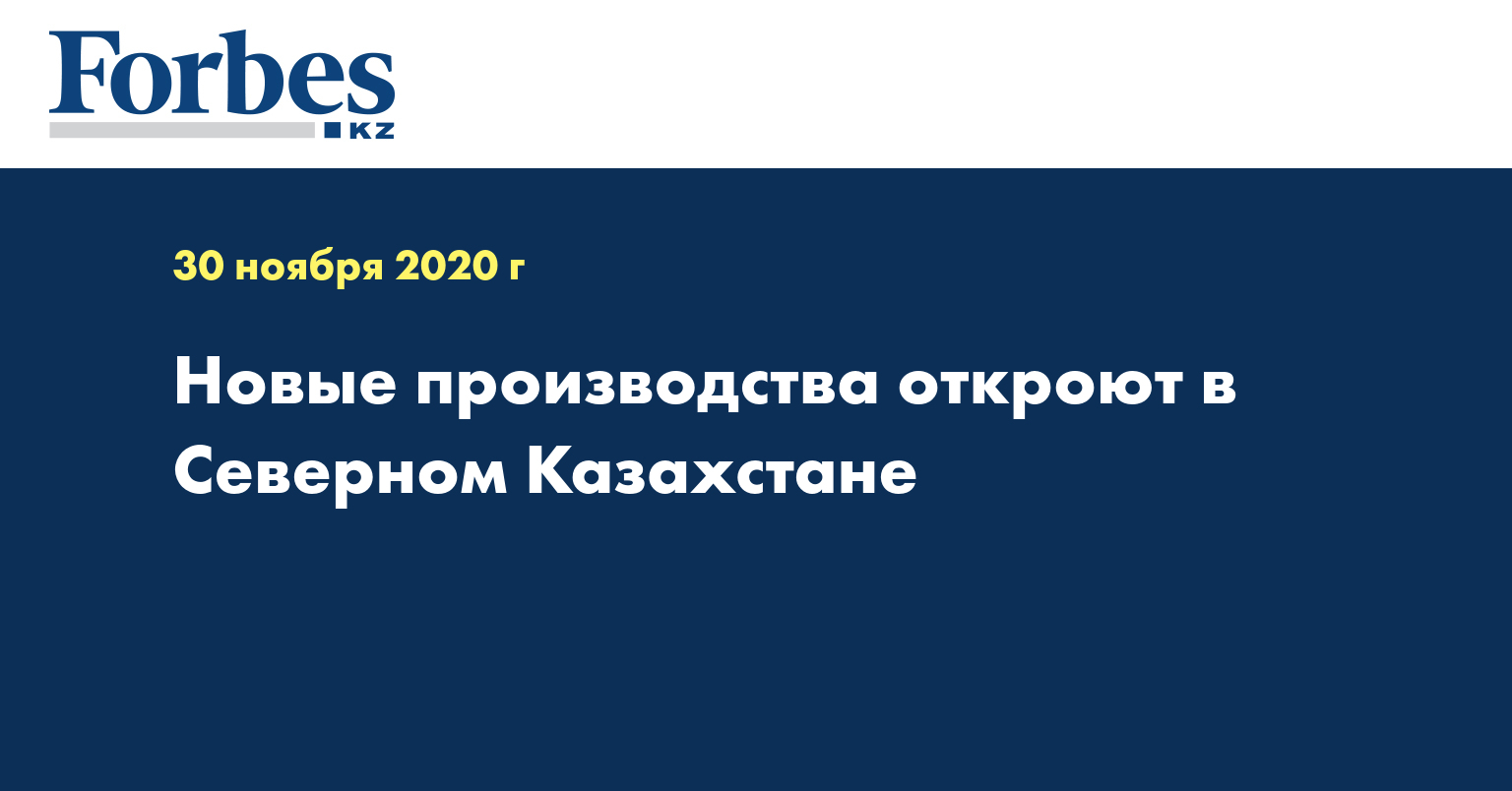 Новые производства откроют в Северном Казахстане
