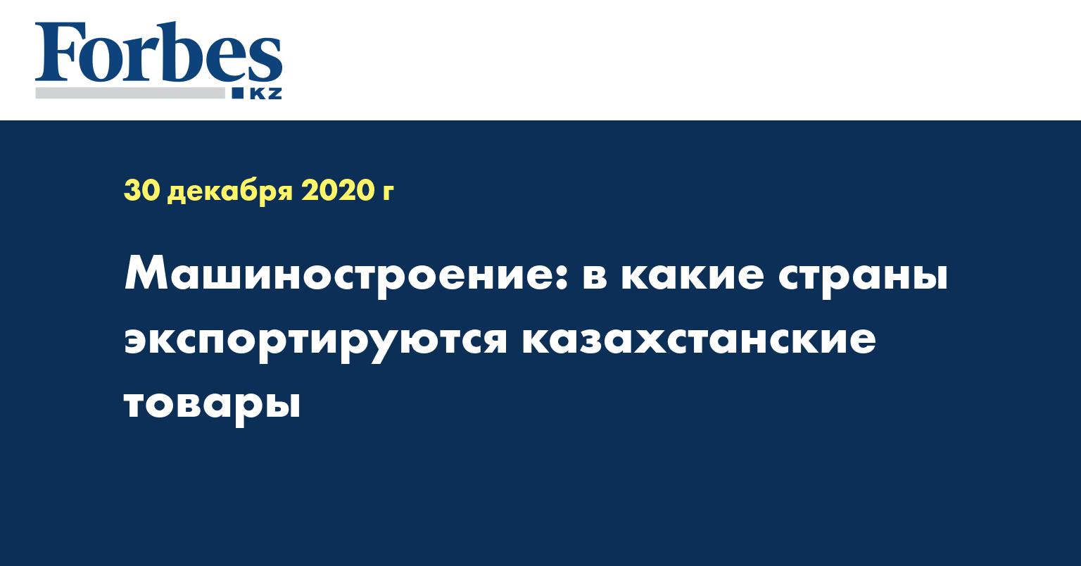 Машиностроение: в какие страны экспортируются казахстанские товары