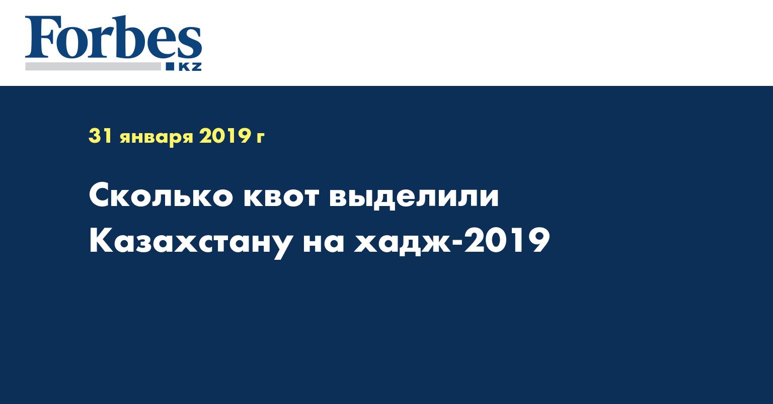 Сколько квот выделили Казахстану на хадж-2019