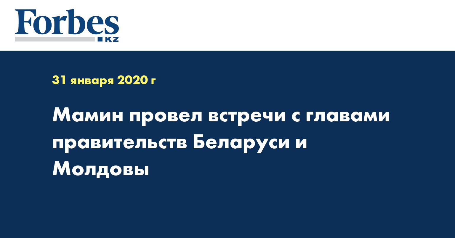 Мамин провел встречи с главами правительств Беларуси и Молдовы