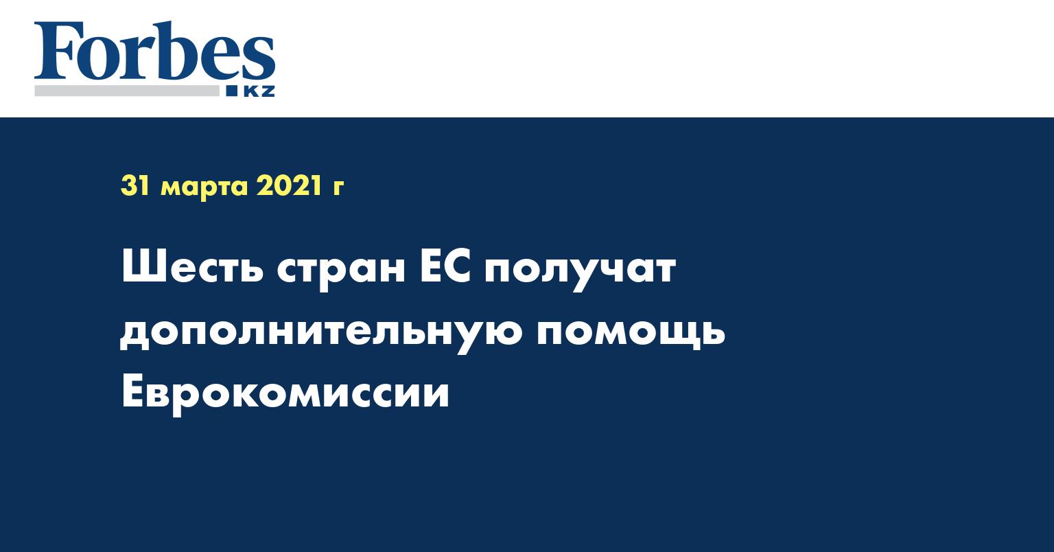 Шесть стран ЕС получат дополнительную помощь Еврокомиссии