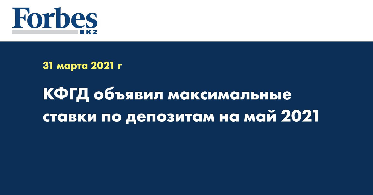 КФГД объявил максимальные ставки по депозитам на май 2021