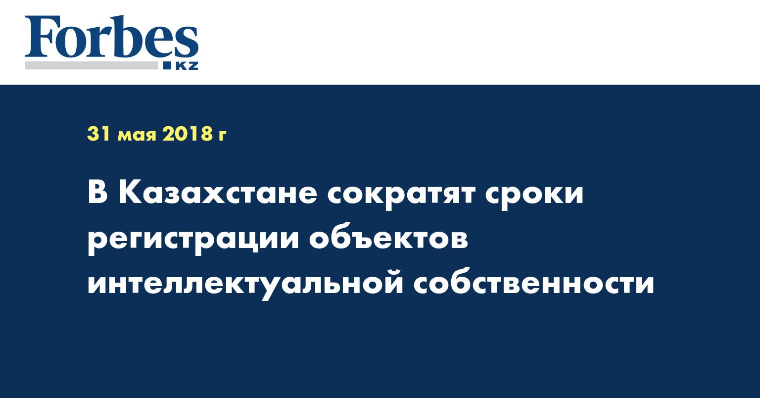 В Казахстане сократят сроки регистрации объектов интеллектуальной собственности