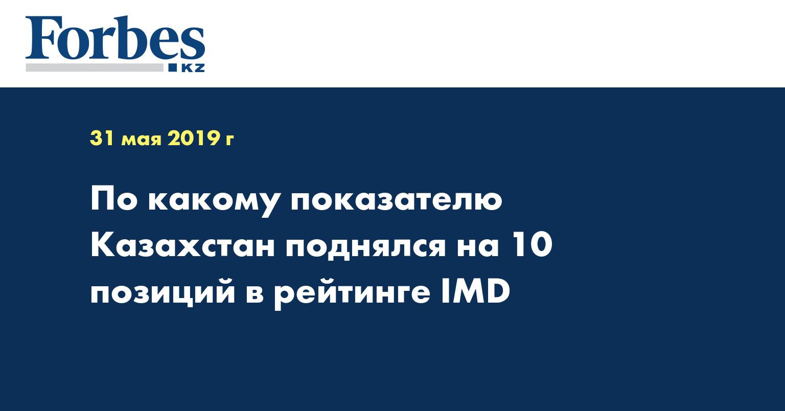 По какому показателю Казахстан поднялся на 10 позиций в рейтинге IMD