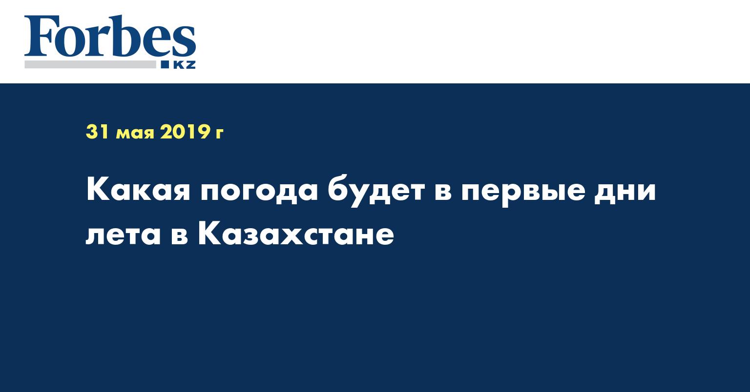Какая погода будет в первые дни лета в Казахстане
