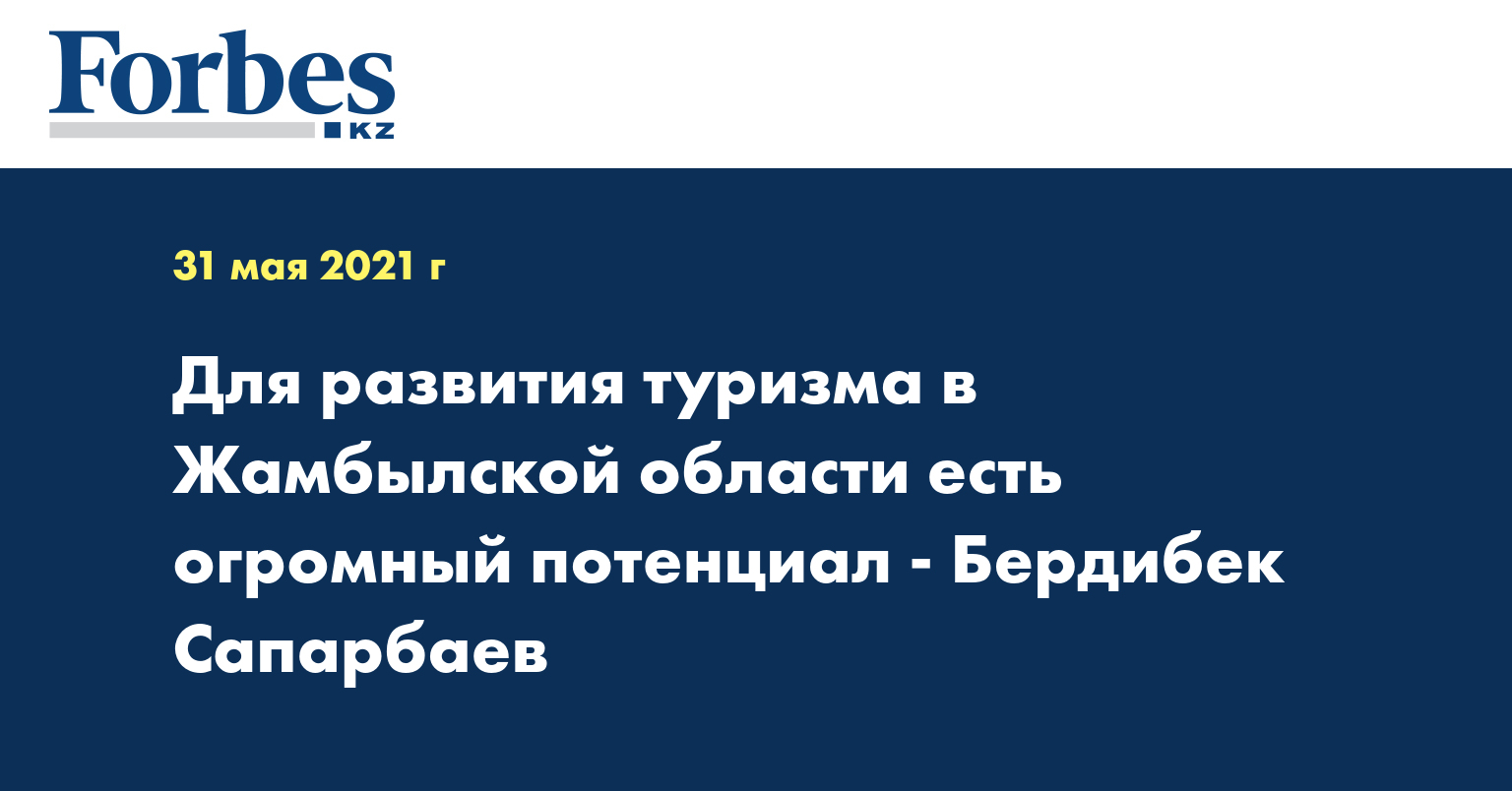 Для развития туризма в Жамбылской области есть огромный потенциал - Бердибек Сапарбаев