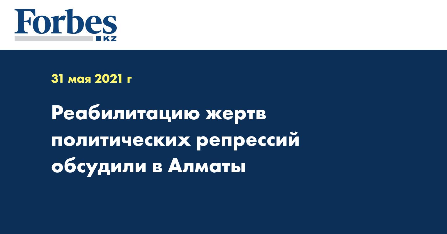 Реабилитацию жертв политических репрессий обсудили в Алматы