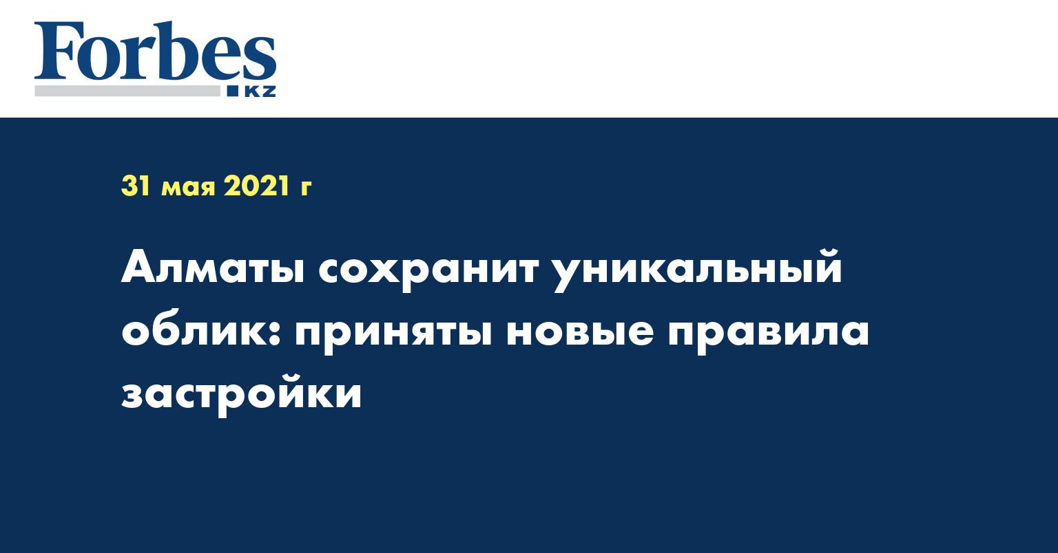 Алматы сохранит уникальный облик: приняты новые правила застройки