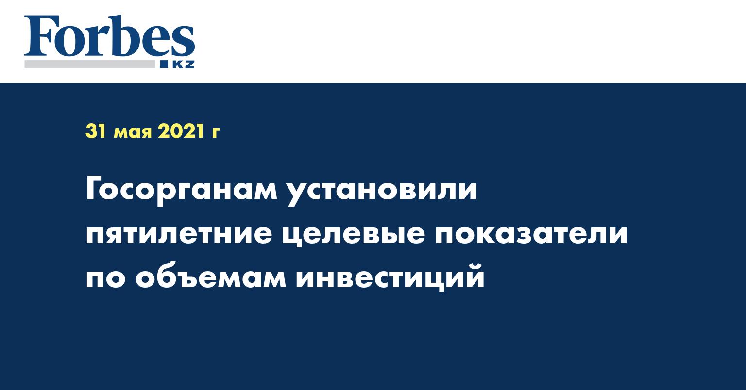 Госорганам установили пятилетние целевые показатели по объемам инвестиций