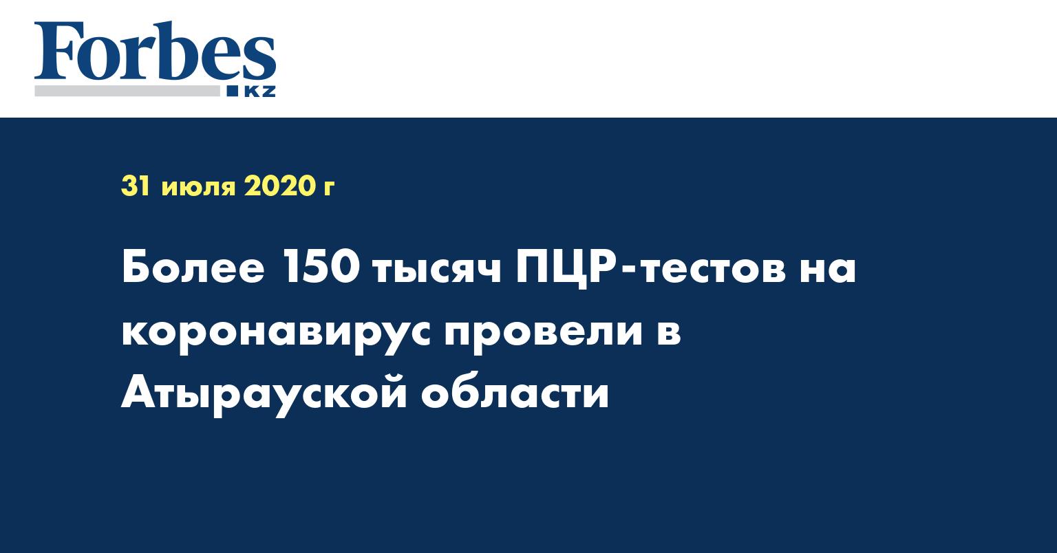 Более 150 тысяч ПЦР-тестов на коронавирус провели в Атырауской области