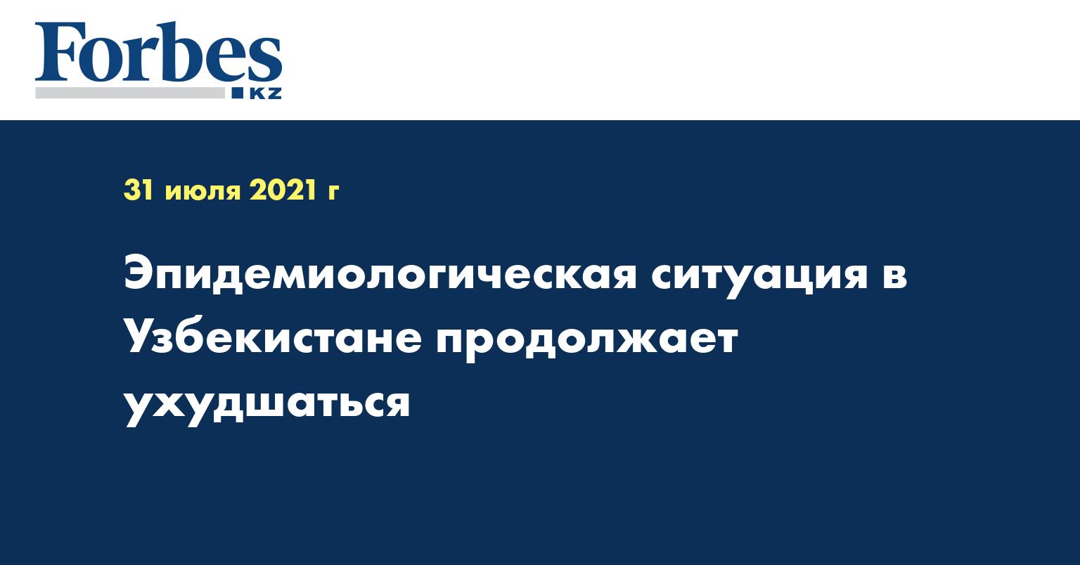 Эпидемиологическая ситуация в Узбекистане продолжает ухудшаться