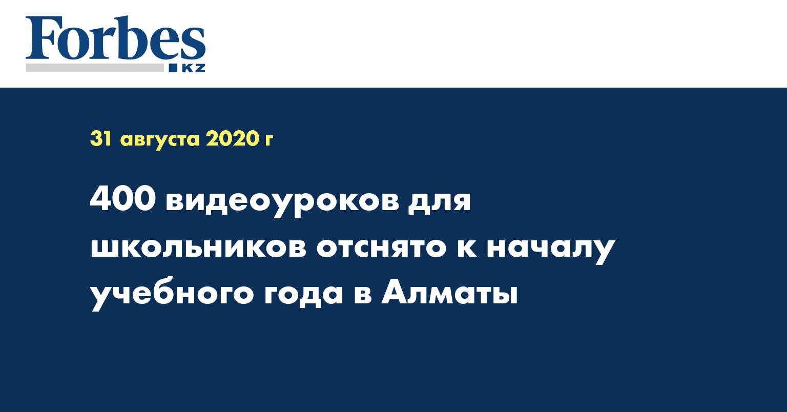 400 видеоуроков для школьников отснято к началу учебного года в Алматы